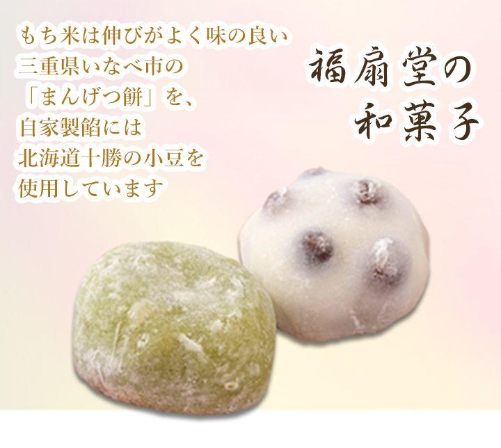福扇堂の和菓子
