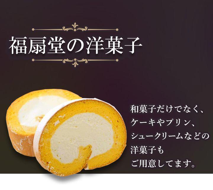 福扇堂の洋菓子